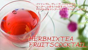 紅茶 ノンカフェイン フルーツティ「フルーツカクテル」(50g)HERB MIX TEA:FRUITS COCKTAIL【送料無料:メール便】
