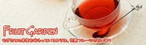紅茶 フルーツティ FRUIT GARDEN「フルーツガーデン」業務用 (1kg)もぎたての果実を味わっているような、完熟フルーツの甘い香り【送料無料:宅配便】