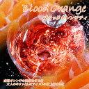 紅花 フルーツティ「ブラッドオレンジティ」(50g)ノンカフェイン極上絶品フルーツティー♪Blood Orange tea【送料無料:メール便】