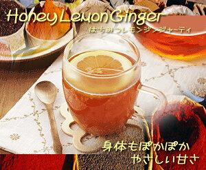 スパイスティ「はちみつレモンジンジャーティ」(50g)極上絶品スパイスティー♪Honey Lemon Ginger tea 送料無料:メール便