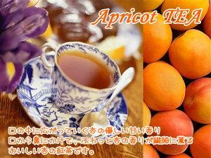 紅茶 フルーツティ Apricot tea「アプリコット紅茶」(50g) 杏子アプリコット甘酸っぱい香りが楽しめる紅茶 【送料無料:メール便】