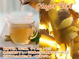 紅茶 フルーツティ「しょうが紅茶」Ginger tea (50g) 疲れたときに癒してくれる生姜ジンジャー紅茶 送料無料:メール便