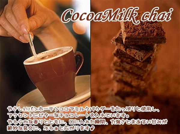 【スイーツティ】ビターな甘みココアチャイ:CocoaMilkCHAI「ココアミルクチャイ」(1000g)【業務用:送料無料:宅配便】