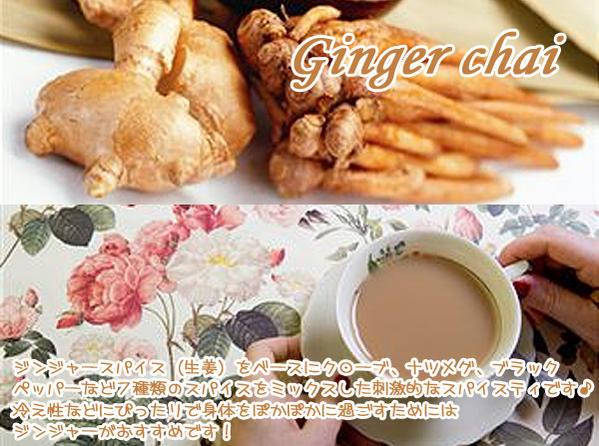 【スパイスティ】ジンジャーチャイ(100g)心も身体もぽっかぽか生姜チャイ:GingerCHAI【送料無料:メール便】