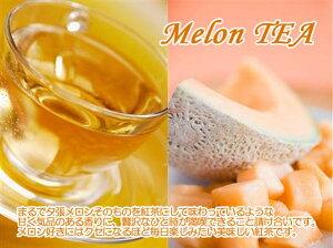 紅茶 フルーツティ「メロン紅茶」melon tea (1000g)完熟メロンの上品で気品のある香りが美味しい紅茶♪ (1kg) 業務用:送料無料:宅配便