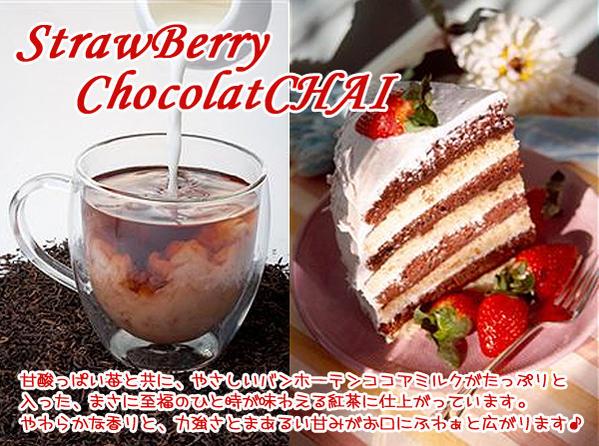 【スイーツティ】苺ショコラチャイ(100g)甘酸っぱい苺&ビターな甘み:Strawberry Chocolat Chai【送料無料:メール便】