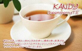 紅茶 セイロン紅茶:2020年キャンディBOP(50g)クイーンズベリー茶園 送料無料:メール便