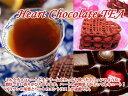 【紅茶】HeartChocolate「ハートチョコ紅茶」(50g)ミルクチョコレートと生クリームをたっぷり使ったトリュフのような、濃厚で甘い香り…