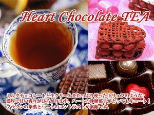 【紅茶】HeartChocolate「ハートチョコ紅茶」(1000g)ミルクチョコレートと生クリームをたっぷり使ったトリュフのような、濃厚で甘い香り♪【業務用:送料無料:宅配便】
