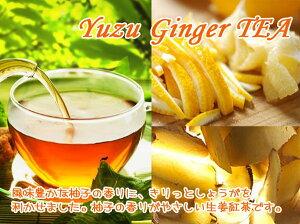 【紅茶】YuzuGinger「柚子生姜紅茶」(50g)風味豊かな柚子の香りに、きりっとしょうがの効いた、身体もポカポカ♪ 【送料無料:メール便】