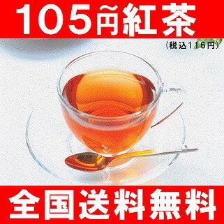 【選べる105円ティーバッグ】紅茶 ティーバッグ おためし1個105円 合計5個以上でメール便:送料無料♪【選んだ個数合計を入力ください】【リピート可】