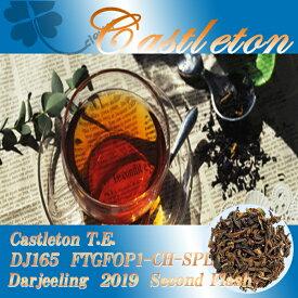 インド紅茶:2019年ダージリンセカンドフラッシュ2番茶・名門タルボ茶園クオリティー・シーズンTHURBO T.E. DJ356 FTGFOP-1 CL-TIP(50g) 送料無料:メール便