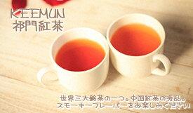 【世界三大銘茶】紅茶 中国紅茶 中国茶:2019年 KEEMUN「キームン」祁門紅茶 (50g) 送料無料:メール便