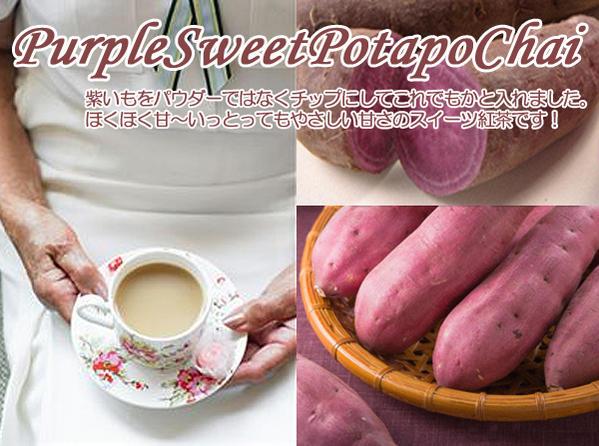 【スイーツティ】ほくほくとろ〜り甘〜い紫イモ♪Purple Sweet Potato Chai「紫いもチャイ」(1000g)【業務用:送料無料:宅配便】