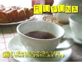 セイロン紅茶:2020年ルフナ・アルナ茶園BOP Aruna茶園紅茶 業務用 (500g) 濃厚な甘みが魅力の紅茶、ミルクティがぴったり♪ 送料無料:宅配便