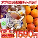 【ティーバッグ】「杏子アプリコット紅茶TB30個入り」送料無料!【フルーツTB】【メール便:送料無料】