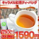 【ティーバッグ】「キャラメル紅茶TB30個入り」送料無料!【スイーツTB】【メール便:送料無料】