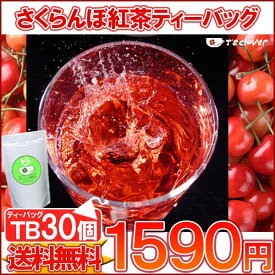 紅茶 ティーバッグ フルーツTB「佐藤錦さくらんぼ紅茶TB30個入り」メール便:送料無料