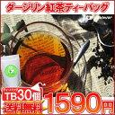紅茶 ティーバッグ「ダージリン紅茶TB30個入り」送料無料!【ガーデンTB】【メール便:送料無料】