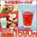 紅茶 ティーバッグ「ライチ紅茶TB30個入り」【フルーツTB】【メール便:送料無料】