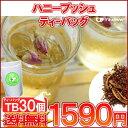 【紅茶 ティーバッグ】「ハニーブッシュアラペスカTB30個入り」送料無料!【ノンカフェインTB】【メール便:送料無料】