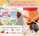 選べる【ノンカフェイン】20個ティ-バッグセット♪ルイボス&ハニーブッシュなどノンカフェインの健康茶&美容茶を簡単TBで送料無料で…