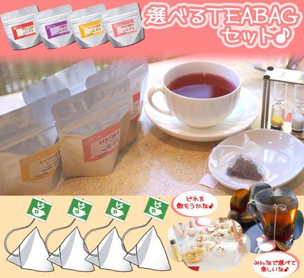 紅茶 ティーバッグ 詰め合わせ ギフト 贈り物 選べる50個ティーバッグセット♪手早く簡単でおいしいティーバッグがたっぷり50個で送料無料!【メール便:送料無料】