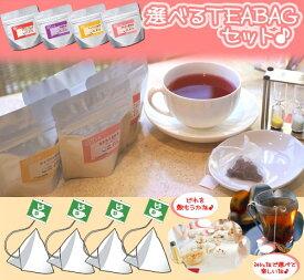 紅茶 ティーバッグ 詰め合わせ 選べる20個ティーバッグ♪手早く簡単でおいしいティーバッグがたっぷり20個! メール便:送料無料 05P06Aug16【RCP】【HLS_DU】