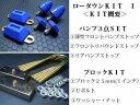 200系ハイエース【ローダウンキット1】【2WD】ブロックキット25mm+バンプ3点セット