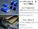 200系ハイエース【ローダウンキット2】【2WD】ブロックキット38mm+バンプ3点セット