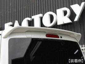 200系ハイエース ナローボディ純正タイプ リアゲートスポイラー塗装済