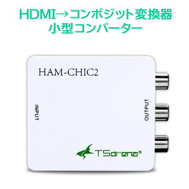 TSdena HDMI → アナログ(コンポジット) 小型変換コンバーター HAM-CHIC2 [相性保証付き]