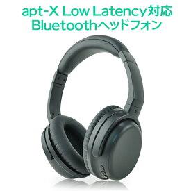 ワイヤレス ヘッドホン テレビ aptX Low Latency(aptX LL)対応 Bluetooth ヘッドフォン 密閉型 ブラック AUD-BHDPLL