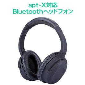 Bluetooth ヘッドホン apt-x採用で低遅延・高音質・音切れしにくい [通話マイク搭載/密閉型/折りたたみ式]