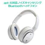 TSdrenaBluetooth4.1ノイズキャンセリングオーバーヘッドホンapt-X対応密閉型折りたたみ式AUD-BSHDP02