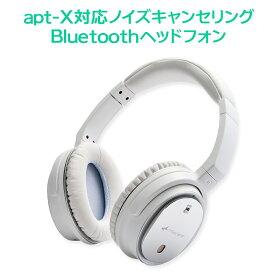 TSdrena Bluetooth4.1 アクティブノイズキャンセリング(ANC)機能搭載 密閉型オーバーヘッドホン (apt-X対応 通話マイク搭載 折りたたみ式) AUD-BSHDP02W