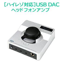 USB DAC ハイレゾ対応 ヘッドホン アンプ