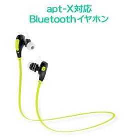 bluetooth イヤホン aptX 対応