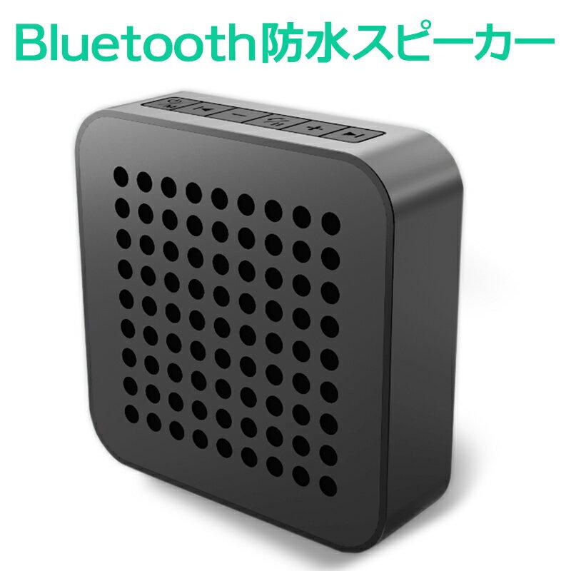 Bluetooth スピーカー [防水・防塵・マイク搭載]