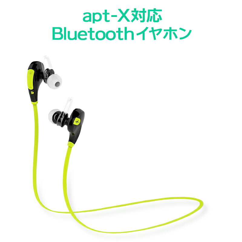 bluetooth イヤホン aptX 対応 ライトグリーン/ホワイト 全2色