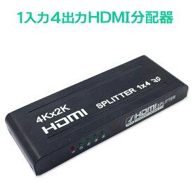 TSdrena HDMI 分配器 スプリッター 1入力4出力 [相性保障付き] HAM-HI14-K