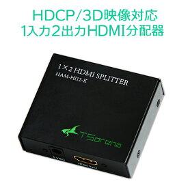 TSdrena 1入力2出力 対応 HDMI分配器 スプリッター [相性保障付き] HAM-HI12