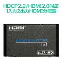 HDCP2.2対応 HDMI1入力2分配器 HAM-HDC22