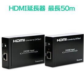TSdrena HDMI延長器 (エクステンダー) 最長50m接続 HAM-HIEX4T [相性保証付き]