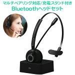 Bluetoothヘッドセット充電スタンド付きパソコン用片耳リモコン・マイク付軽量CSR8615搭載HEM-BLHS-CP