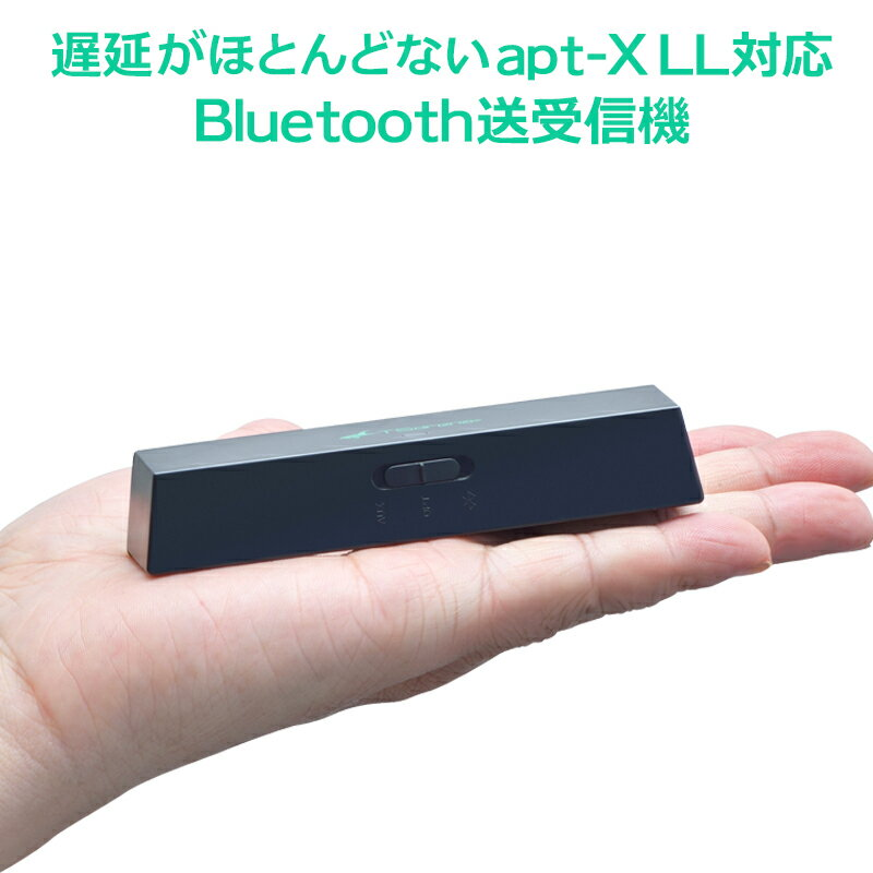Bluetooth トランスミッター & レシーバー ( 送信機 & 受信機 ) aptX Low Latency 対応 [光デジタル入力/出力] テレビの音声をワイヤレス化