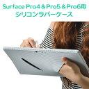 Surface Pro4 & Surface Pro 5 (2017モデル) 用カバーケース シリコンラバー製 サーフェスプロ対応 PCM-SFP4-CASG