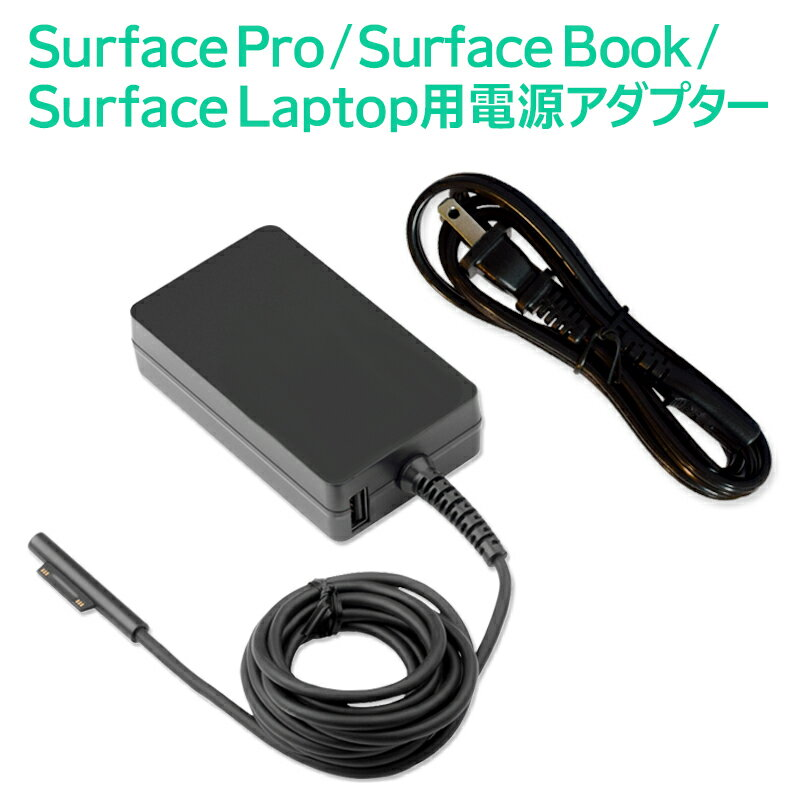 TSdrena Surface Pro (Surface Pro5/2017年モデル) 電源アダプター(出力15V/4A) USBポート付(出力5V/1A) Surface Pro[Core m3/i5/i7]/Surface Book/Surface Laptop 対応 SPM-SF5PBL-AD サーフェスプロ用