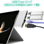 SurfaceGo用USBType-Cハブ[HDMI変換/LANポート/USB3.0ポート増設]