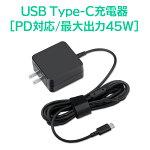 USBType-C充電器(PowerDelivery[パワーデリバリ]対応1.75mケーブル最大45W)ACアダプターブラックSPM-TCCH-45対応機器:Macbook12インチ(2015年モデル)、Macbook12インチ(2016年モデル)、ニンテンドースイッチ